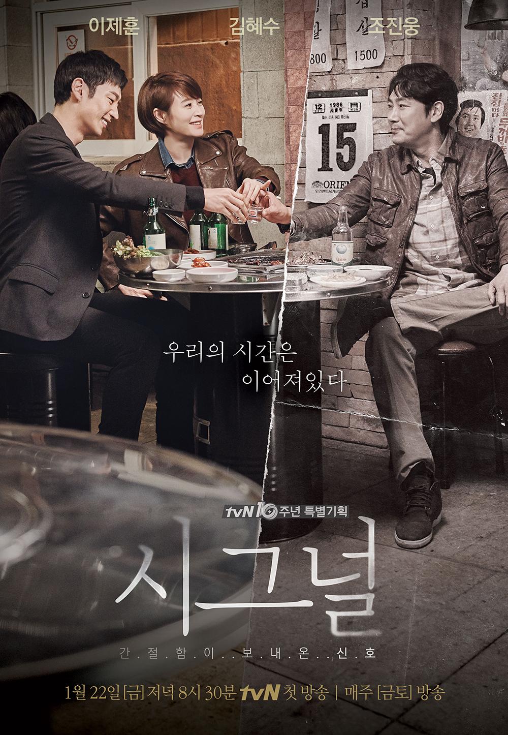 [韓劇] Signal (시그널) (2016) Signal-Poster-1